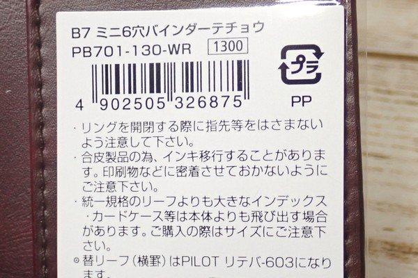 SiSO-LAB☆パイロット ミニ6穴 システム手帳 スリムバインダー PB701-130。商品説明。