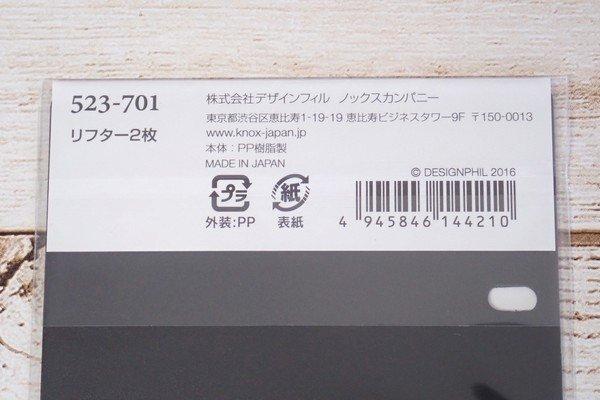 SiSO-LAB☆ノックス ミニサイズ リフター2枚 523-701。
