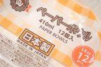 百均浪漫◆日本製!PPコーティングのペーパーボウル 410ml 12個入り。 @100均 ワッツ