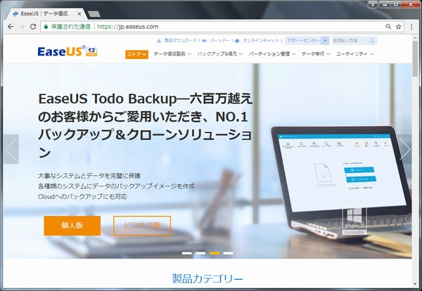 SiSO-LAB☆EaseUS Todo BackupでHDD引越。ダウンロード。
