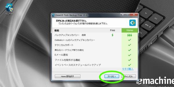 SiSO-LAB☆EaseUS Todo BackupでHDD引越。インストール。