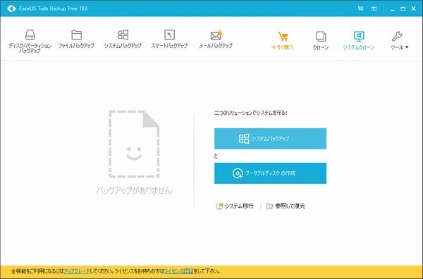 SiSO-LAB☆EaseUS Todo BackupでHDD引越。