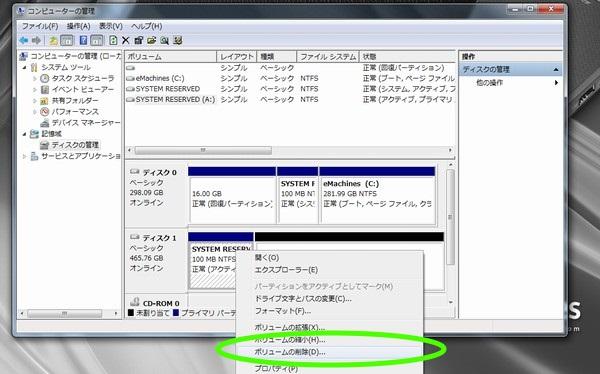 SiSO-LAB☆Windows管理ツール。ボリューム削除。