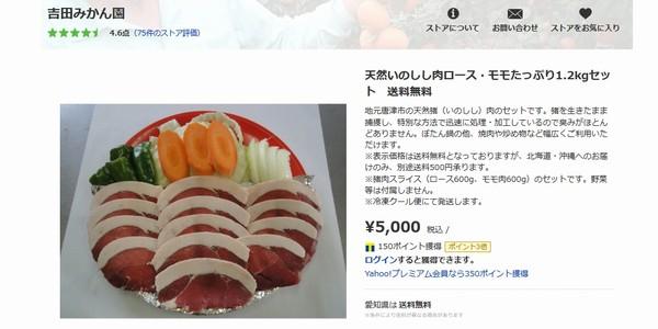 SiSO-LAB☆ふるさと納税。ジビエで猪肉詰め合わせ。