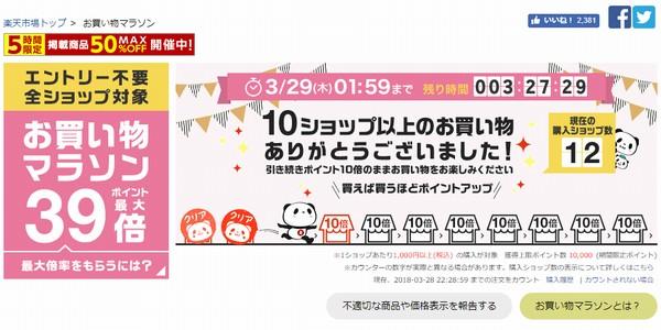 SiSO-LAB☆HP Pavilion 15購入と楽天お買い物マラソン攻略方法。10ショップ超えた時の楽天の表示。