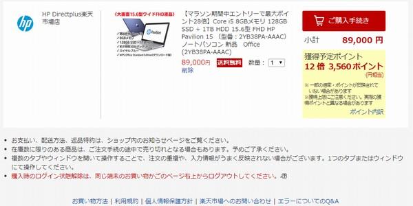 SiSO-LAB☆HP Pavilion 15購入と楽天お買い物マラソン攻略方法。
