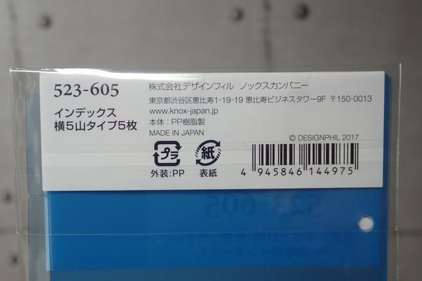 SiSO-LAB☆ックス インデックス横5山タイプ 5枚 ミニ 52360500。