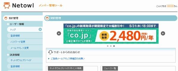 SiSO-LAB☆ネットオウルWordPress海外からログインできるよう設定変更する方法。