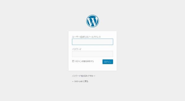 SiSO-LAB☆ネットオウルWordPress海外からログイン。