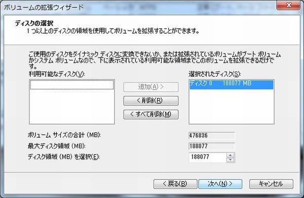 SiSO-LAB☆パーティションサイズの変更方法。