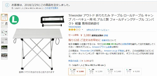SiSO-LAB☆アウトドア用 ロール式 折りたたみ式 テーブル。追加購入。