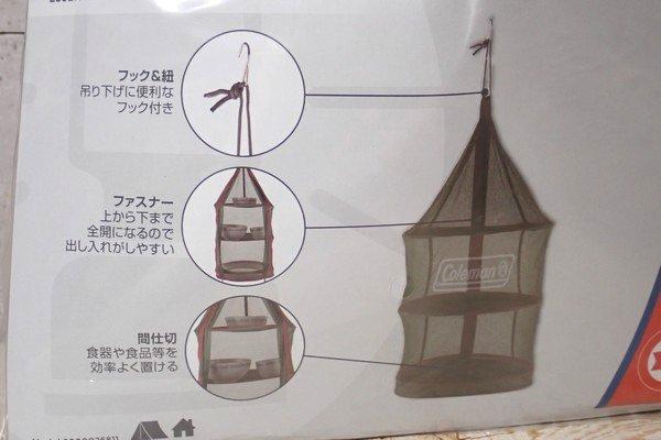 SiSO-LAB☆コールマン・ハンギングドライネット2。