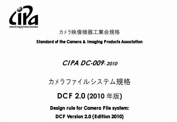 一般社団法人 カメラ映像機器工業会。カメラファイルシステム規格。