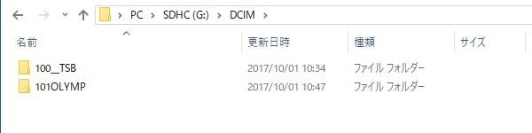 SiSO-LAB☆デジカメのファイル名ルール規格。オリンパスTG-5のSDメモリカード内。