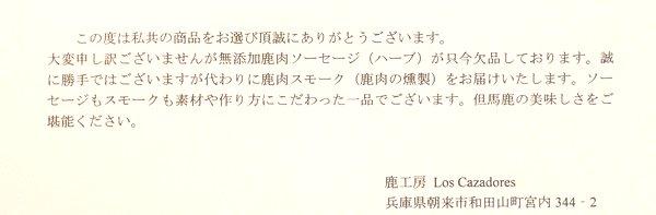 SiSO-LAB☆ふるさと納税。兵庫県朝来市 鹿肉バラエティセット。鹿肉ソーセージ(ハーブ)の代わりに鹿肉スモーク。