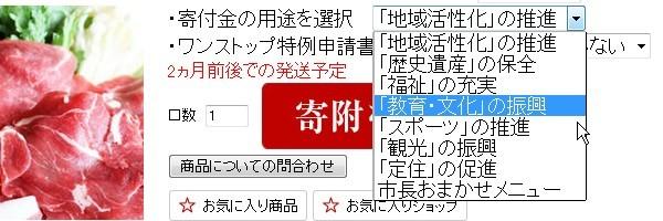 SiSO-LAB☆楽天ふるさと納税、長崎県島原市ジビエ肉セット。寄附金の使い道。