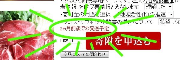 SiSO-LAB☆楽天ふるさと納税、長崎県島原市ジビエ肉セット。2ヶ月前後での発送予定。