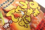 百均浪漫◆味噌だけでなく鰹節粉末や調味料も入って使い易い!イチビキ みそ煮込みうどんの素。 @100均 レモン