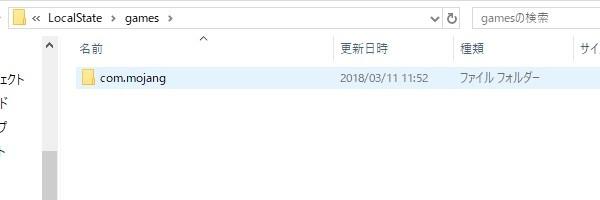SiSO-LAB☆マインクラフトWindows10。世界データの引越。保存先フォルダの探索。