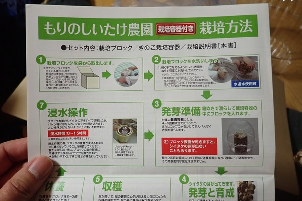 SiSO-LAB☆しいたけ栽培キット。栽培方法。