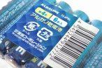 百均浪漫◆100均でもまだ6本セットが買える!単4アルカリ乾電池 6本セット。@100均 レモン