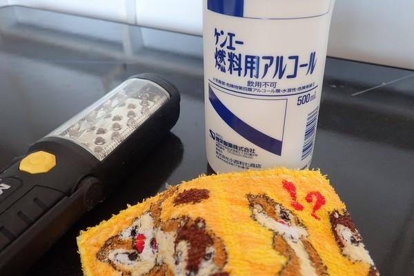 SiSO-LAB☆ベタベタになった樹脂製品をクリーンナップ。アルコールでふきふき。