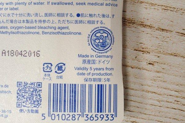 SiSO-LAB☆携帯シミ取り剤。ドクターベックマン ステインペン。