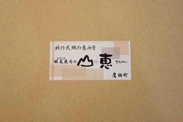 SiSO-LAB☆ふるさと納税 北海道鷹栖町 山恵 エゾ鹿肉セット。荷姿。