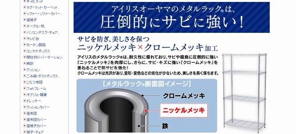 SiSO-LAB☆ルミナス 60x30cm MD60-5Tラック。アイリスオーヤマのメタルラック防錆加工。