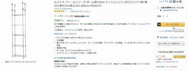 SiSO-LAB☆ルミナス 60x30cm MD60-5Tラック。ポチっとamazonで購入。