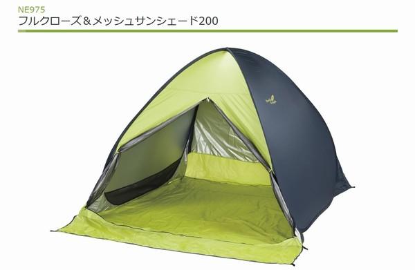 SiSO-LAB☆ワンタッチ・ポップアップ式サンシェード。ノースイーグル公式サイト。NE975商品情報。