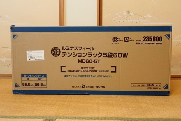 SiSO-LAB☆ルミナス 60x30cm MD60-5Tラック。開封の儀。大きなダンボール箱。