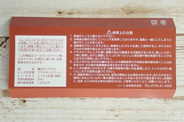 SiSO-LAB☆子ども用?コールマン クリップオン偏光サングラス。説明書。