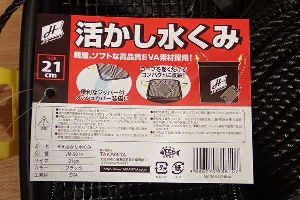 SiSO-LAB☆TAKAMIYA H.B CONCEPT 活かし水くみ ブラック 21cm。商品説明。