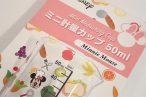 百均浪漫◆ディズニーのミニーがミニ計量カップに!しかも日本製。50mlって案外アウトドアで使い易い。 @100均 セリア