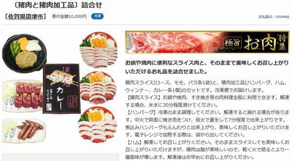 SiSO-LAB☆ふるさと納税 佐賀県唐津市 猪肉と猪肉加工品詰合せ。