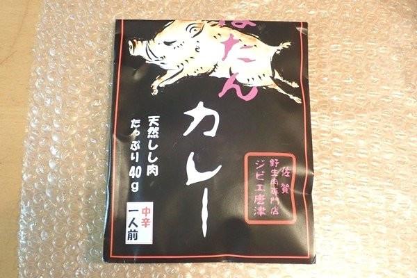 SiSO-LAB☆ふるさと納税 佐賀県唐津市 猪肉と猪肉加工品詰合せ。ぼたんカレー。