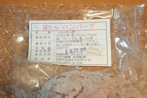 SiSO-LAB☆ふるさと納税 佐賀県唐津市 猪肉と猪肉加工品詰合せ。いのししのハンバーグ。