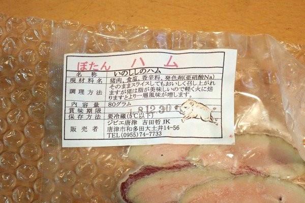 SiSO-LAB☆ふるさと納税 佐賀県唐津市 猪肉と猪肉加工品詰合せ。いのししのハム。