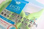 百均浪漫◆ベランダの手すりの上に洗濯物をはさめる日本製ベランダピンチ 2個入 @100均 セリア