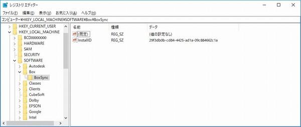 SiSO-LAB☆ファイル同期サービス、Dropboxからboxへ。同期フォルダ名の変更方法。レジストリエディタ。
