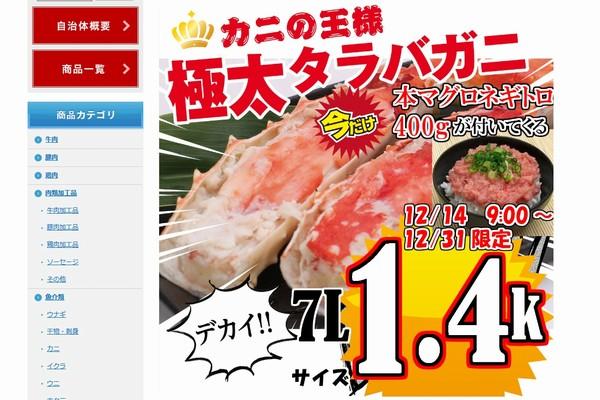 SiSO-LAB☆ふるさと納税 高知県奈半利町・(期間限定)今だけネギトロ400g付♪タラバガニボイル1.4kg。