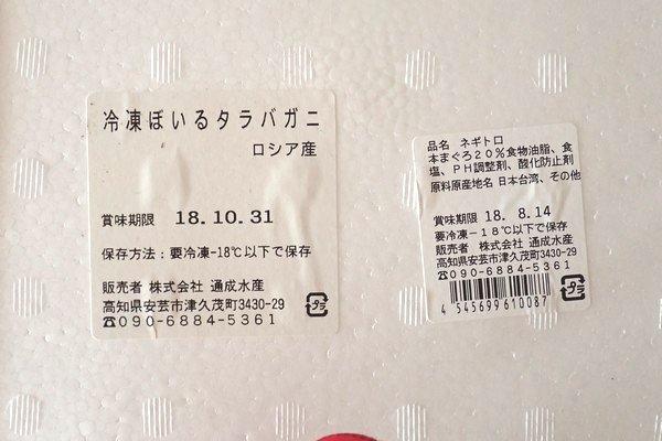 SiSO-LAB☆ふるさと納税 高知県奈半利町・(期間限定)今だけネギトロ400g付♪タラバガニボイル1.4kg。賞味期限。