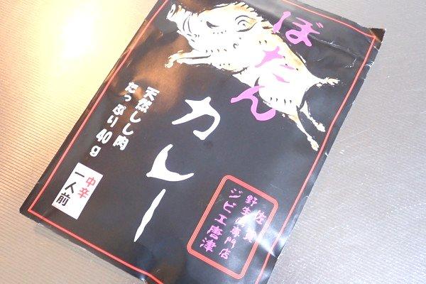 SiSO-LAB☆ふるさと納税 佐賀県唐津市猪肉加工品詰合せ。ぼたんカレー。