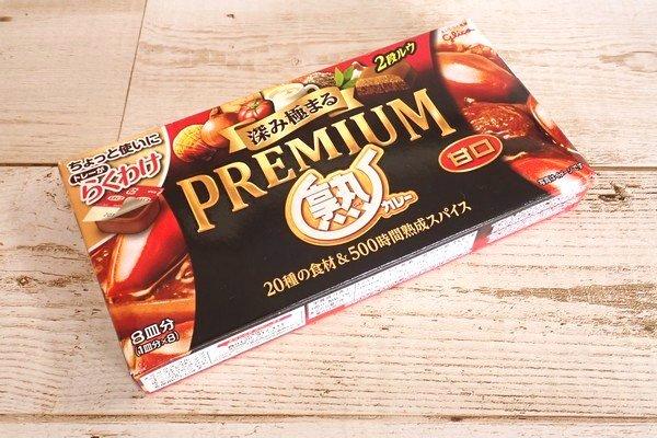 SiSO-LAB☆ふるさと納税 カレー粉で作ったカレーで猪肉堪能。カレールーの約40%は脂質。