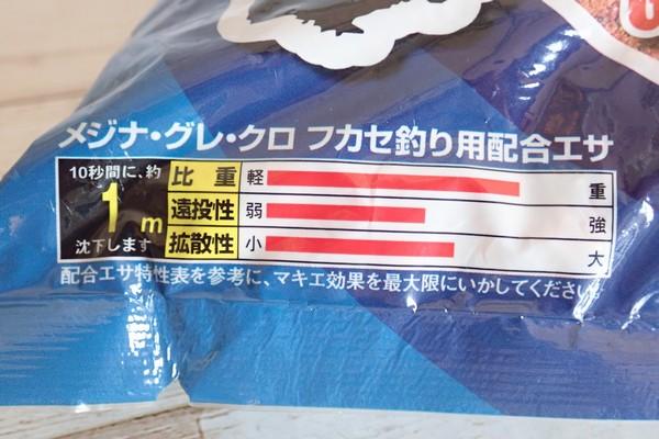 SiSO-LAB☆釣・マルキュー 爆寄せグレ。集魚剤を始めて購入。沈下速度は10秒で1m。
