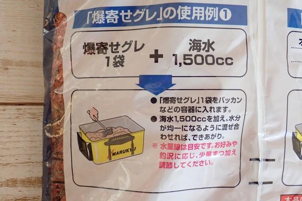 SiSO-LAB☆釣・マルキュー 爆寄せグレ。集魚剤を始めて購入。海水は1袋に1.5リットル。