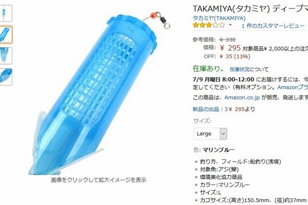 SiSO-LAB☆釣り・タカミヤ ディープマリン SC-1031 Large。