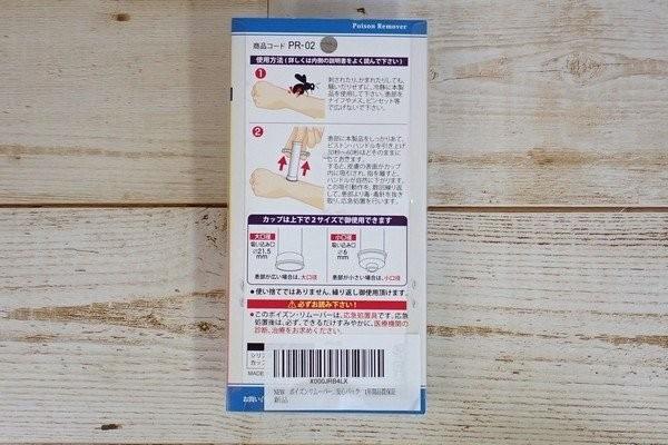 SiSO-LAB☆ポイズンリムーバー、カップが割れたので再購入。パッケージ裏側。