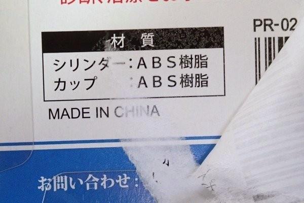 SiSO-LAB☆ポイズンリムーバー、カップが割れたので再購入。中国製。